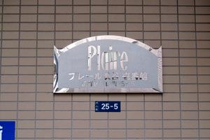 プレール渋谷壱番館の看板