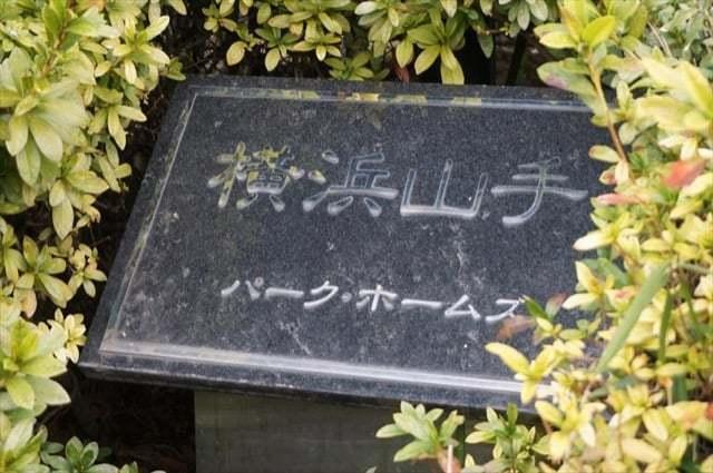 横浜山手パークホームズの看板