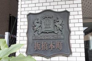 ホーユウコンフォルト板橋本町の看板