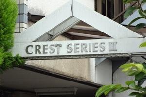 クレストプラザ立石の看板