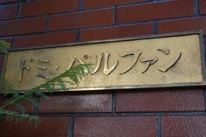 ドミパルファンの看板