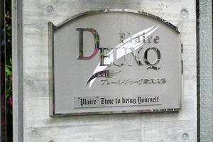 プレールドゥーク新大久保の看板
