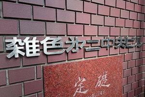 雑色第2中央ビルの看板