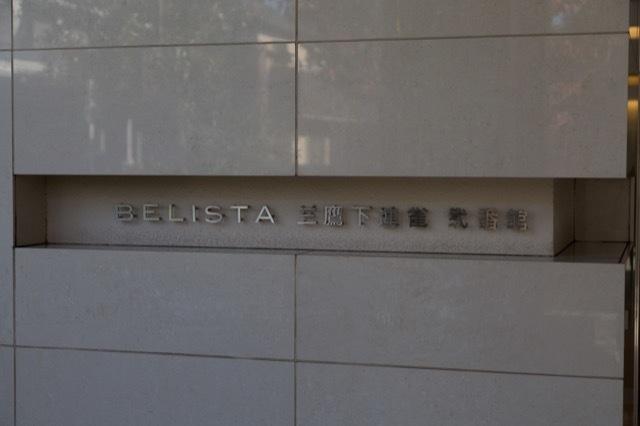 ベリスタ三鷹下連雀弐番館の看板