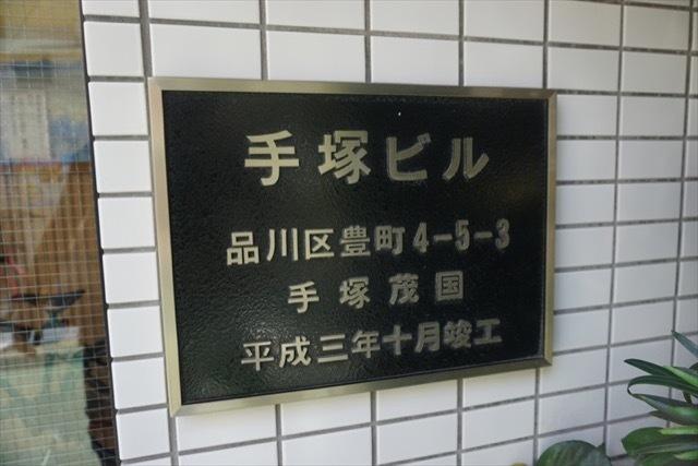 手塚ビル豊ノ里の看板