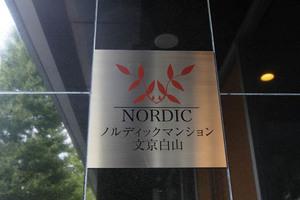 ノルディックマンション文京白山の看板