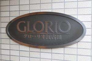 グローリオ江古田の看板
