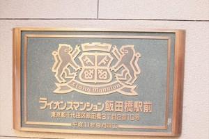ライオンズマンション飯田橋駅前の看板