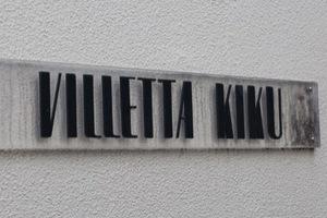ヴィレッタ菊の看板