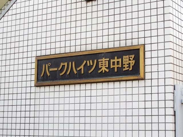 パークハイツ東中野の看板