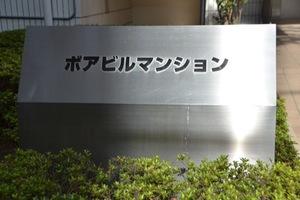 ボアビルマンションの看板