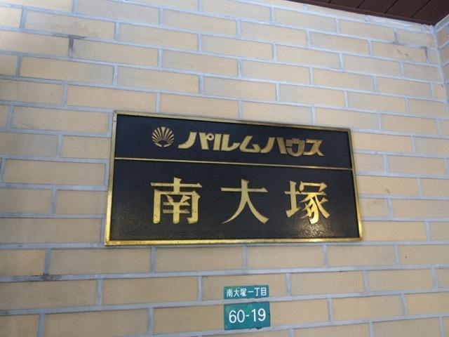パルムハウス南大塚の看板