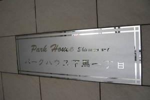 パークハウス下馬一丁目の看板