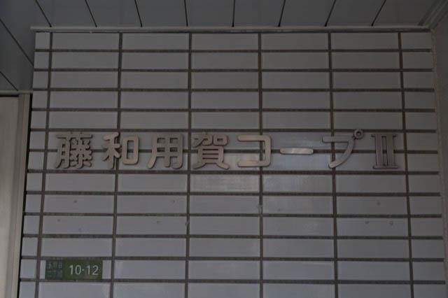 藤和用賀コープ2の看板