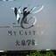 マイキャッスル大泉学園の看板