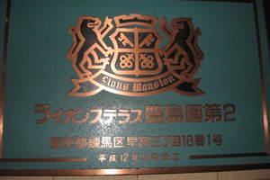 ライオンズテラス豊島園第2の看板
