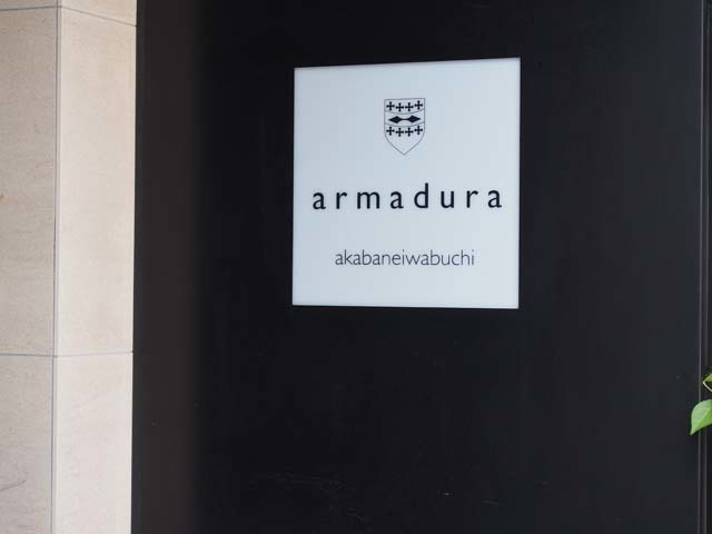アルマドーラ赤羽岩淵の看板