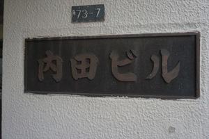 内田ビルの看板
