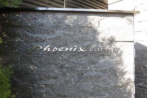 フェニックス渋谷本町の看板