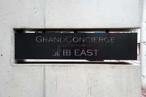 グランドコンシェルジュ蒲田イーストの看板