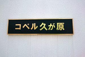 コペル久が原(大田区久が原)の看板