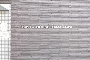 トウキョウハウスタマガワの看板