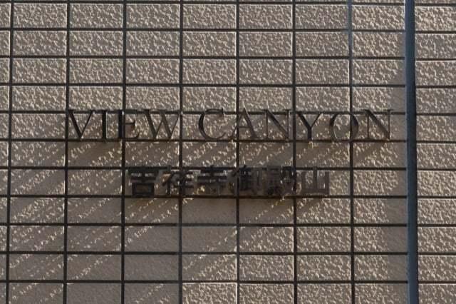 ビューキャニオン吉祥寺御殿山の看板