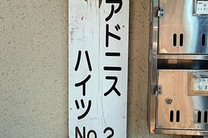 第2アドニスハイツの看板