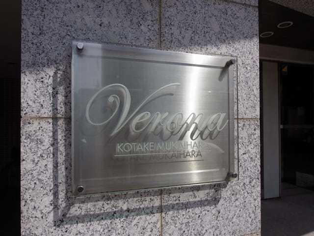 ヴェローナ小竹向原の看板