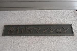 善行院マンションの看板