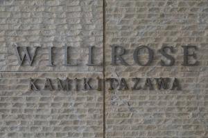ウィルローズ上北沢の看板