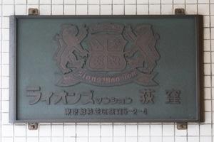 ライオンズマンション荻窪の看板
