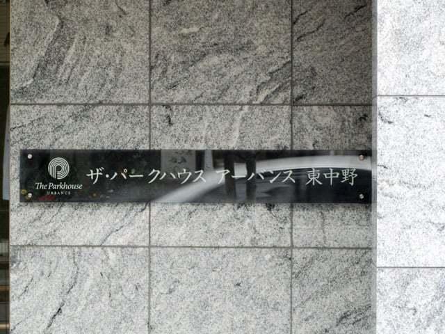 ザパークハウスアーバンス東中野の看板
