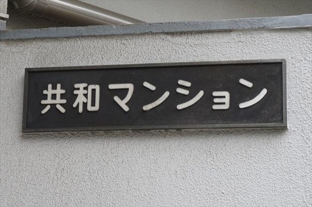 共和マンション(川崎市)の看板
