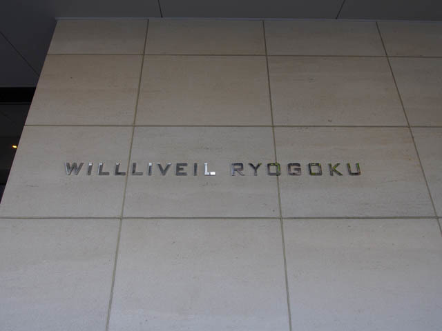ウィルリベール両国の看板