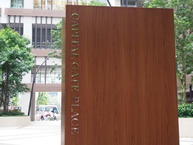 キャピタルゲートプレイスザタワーの看板