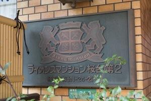 ライオンズマンション桜台第2の看板