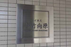 ハイネス小竹向原の看板