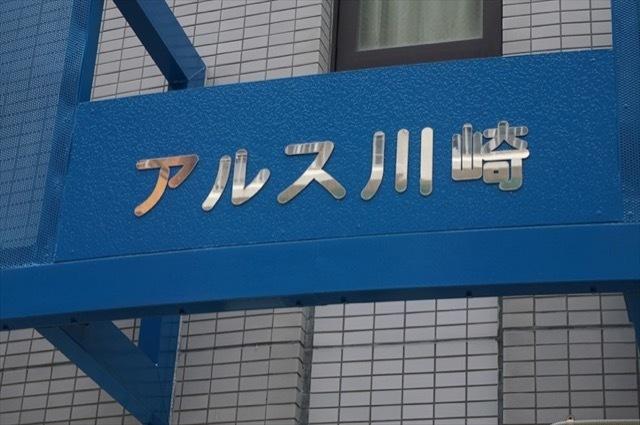 東急ドエルアルス川崎の看板