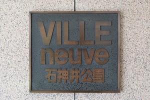 ヴィルヌーブ石神井公園の看板