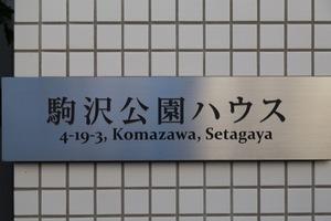 駒沢公園ハウスの看板