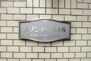 メゾン・ド・テルトルの看板