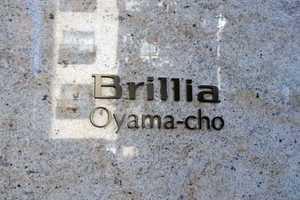ブリリア大山町の看板