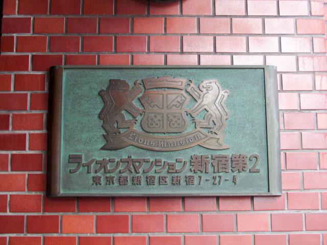 ライオンズマンション新宿第2の看板