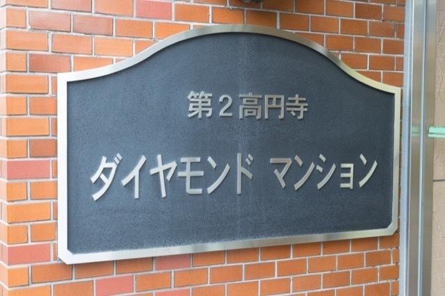 第2高円寺ダイヤモンドマンションの看板