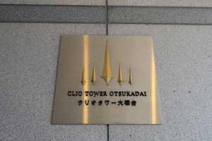クリオタワー大塚台の看板