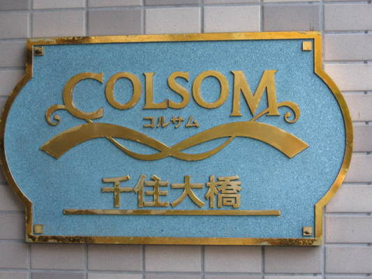 コルサム千住大橋の看板