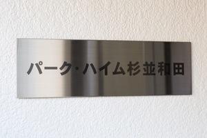 パークハイム杉並和田の看板