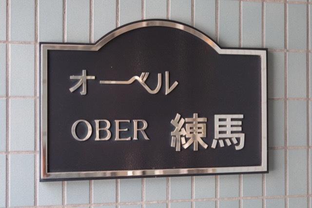 オーベル練馬の看板