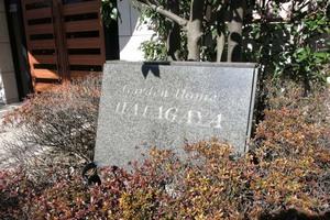 ガーデンホーム幡ヶ谷の看板